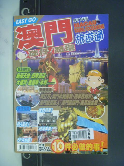 【書寶二手書T3/旅遊_OKX】旅遊通-澳門2011_編輯部