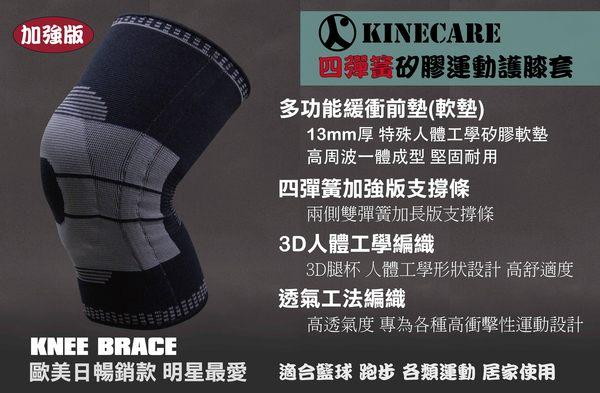 【Kinecare】KneeBrace四彈簧矽膠運動護膝套 MIT明星款搭護腕護腰籃球慢跑【2005】