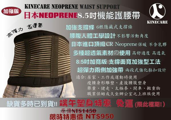 【Kinecare】日本Neoprene運動護腰帶 產後束腹束腰瘦腰塑腰 可搭護膝護腕免運【1002】