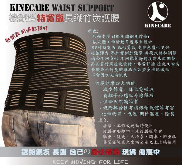【Kinecare】奈米竹炭護腰帶9.5吋特寬 運動抗菌腰夾產後束腰腹可搭護膝免運【1001】