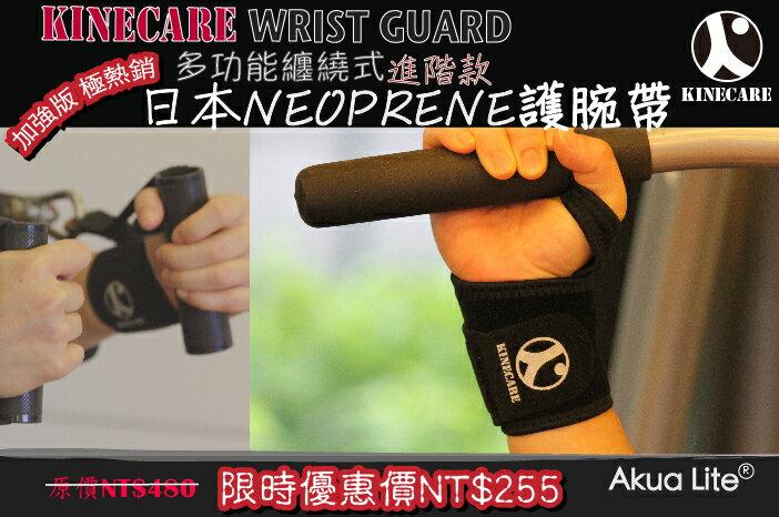 【Kinecare】日本Neoprene纏繞式運動護腕 舉重舞蹈護腕帶遊戲護手腕可搭護膝護腰【3002】