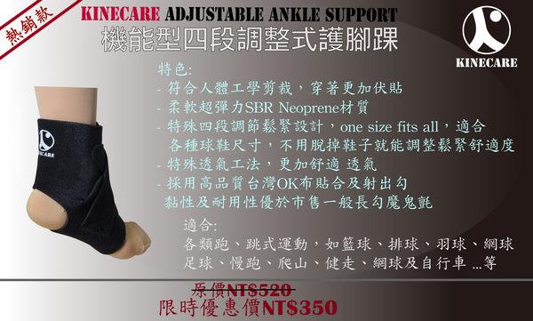 【Kinecare】Ankle Support ~Neoprene運動護腳踝 機能型四段調節式 可搭配護膝護肘護小腿【4001】