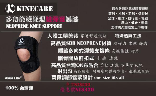 【Kinecare】KneePad~Neoprene雙彈簧可調式運動護膝 髕骨開放可搭護腳踝護手護小腿護腰【2001】