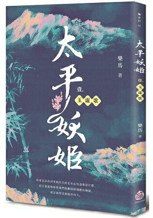 太平妖姬(壹):玉虛歌   拾書所