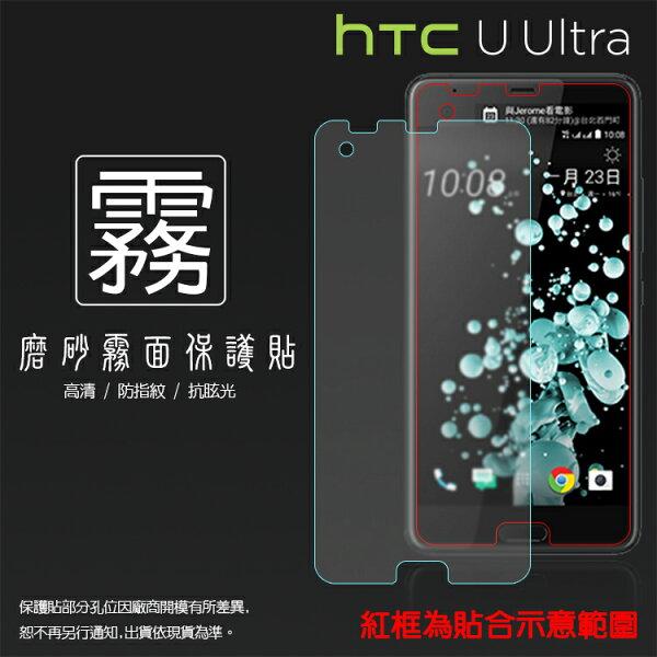 全盛網路通訊:霧面螢幕保護貼HTCDesire10pro保護貼