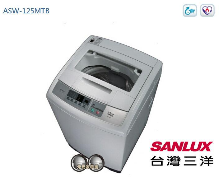 【SANLUX 台灣三洋】12.5公斤 單槽洗衣機 ASW-125MTB~含配送+基本安裝