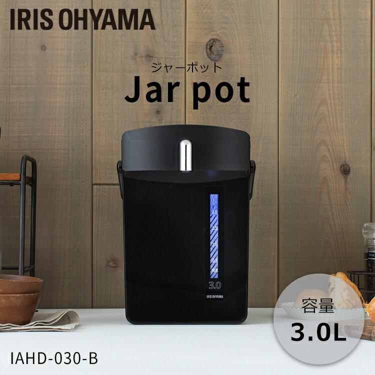 0運費!日本IRIS OHYAMA  /  時尚電熱水瓶 3.0L  /  IAHD-030-B。(8618) 日本必買 日本樂天代購 0