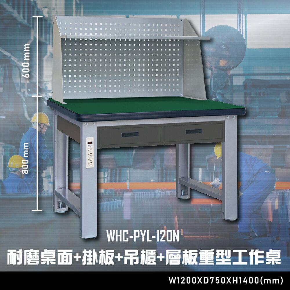 【辦公 】大富WHC-PYL-120N 耐磨桌面-掛板-吊櫃-層板重型工作桌 辦公 工作桌 零件櫃 抽屜櫃