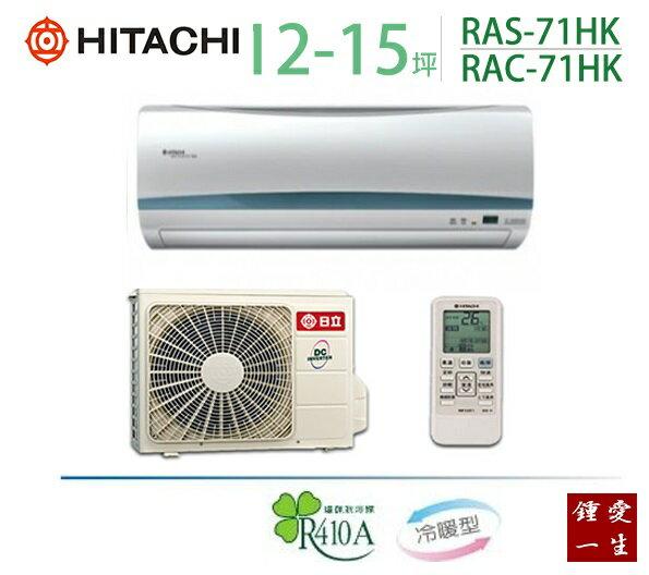 日立變頻冷暖(旗艦)分離式一對一冷氣*適用9-12坪*RAS-71HK/RAC-71HK 免運+贈好禮+基本安裝