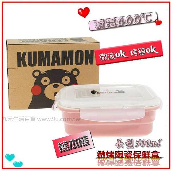 【九元生活百貨】熊本熊 微烤陶瓷保鮮盒/長型500ml 陶瓷便當盒 烤碗 烤皿 Kumamon
