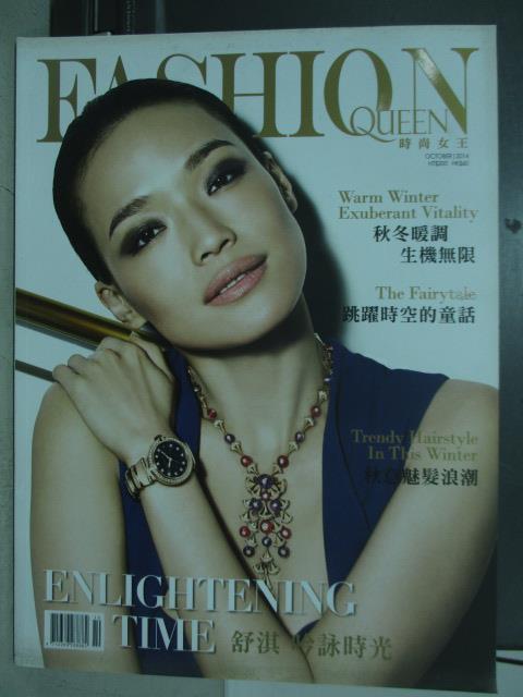 【書寶二手書T1/雜誌期刊_ZCH】Fashion Queen Magazine_2014/10_名媛貴婦指定的聲音等