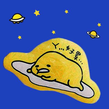 【敵富朗超巿】蛋黃哥飛碟枕 0