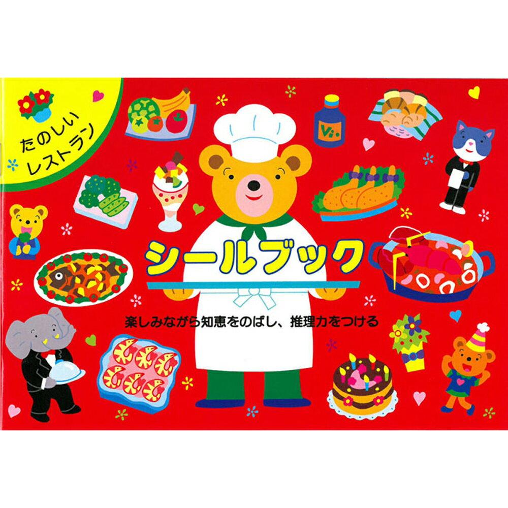 **現貨可超取**日本【Liebam】重複貼紙畫冊(正規版)-有趣的餐廳