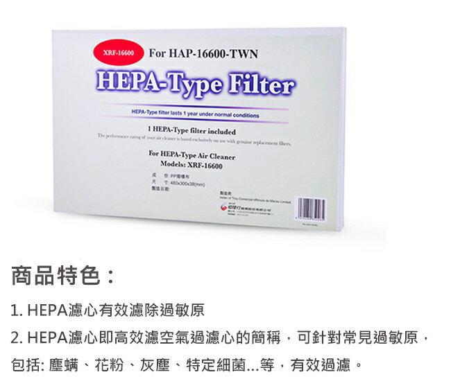 <br/><br/>  Honeywell HEPA 濾網XRF-16600 HEPA 適用型號:HAP-16600-TWN<br/><br/>
