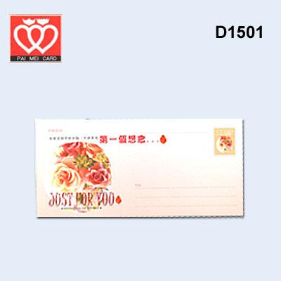 百美 D1501 小禮卡 50張 / 包
