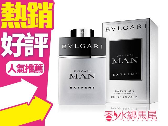 BVLGARI 寶格麗 MAN EXTREME 當代 極致 男性淡香水 60ML?香水綁馬尾?
