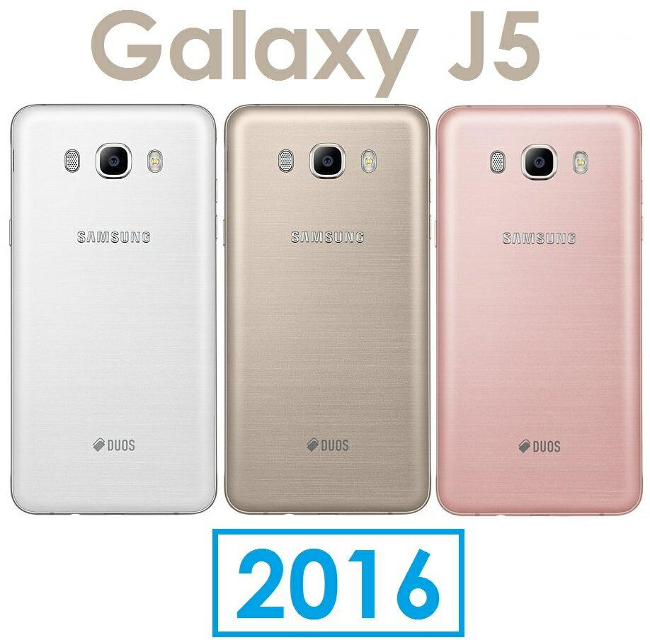 【原廠現貨】三星 Samsung Galaxy J5 (2016 年新版) 四核心 5.2 吋 2G/16G 4G LTE 智慧型手機●雙卡雙待●電池可拆換●NFC
