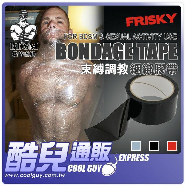 ~黑色~美國 XR brands BDSM束縛調教 綑綁膠帶 FRISKY BONDAGE
