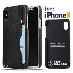 iX專用 皮質感 背蓋式 可放卡片 悠遊卡 Apple iphone x  半包式 手機殼