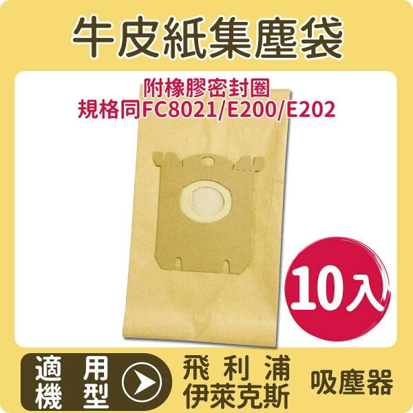 適用伊萊克斯飛利浦吸塵器牛皮紙集塵袋規格同FC8021E200E202附橡膠密封套10入包