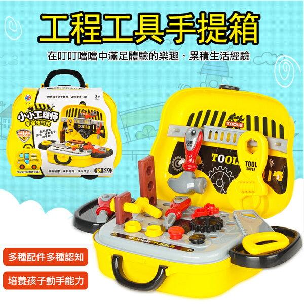 互動款手提旅行箱益智啟蒙玩具【工程師】小小工程師迷你工具組仿真維修工具箱扮家家酒親子互動兒童玩具
