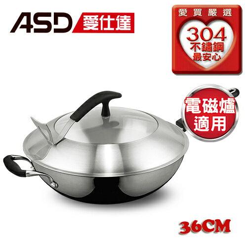 愛仕達ASD 二代多層鋼炒鍋(36cm)【愛買】