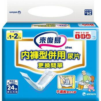 來復易褲型專用尿片 24片【合康連鎖藥局】