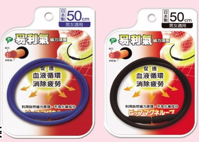 易利氣磁力項圈50cm-黑/藍/紫【合康連鎖藥局】