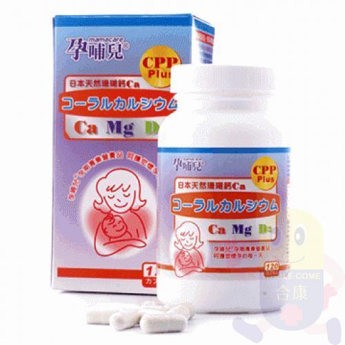 孕哺兒日本天然珊瑚鈣膠囊 120粒 【合康連鎖藥局】