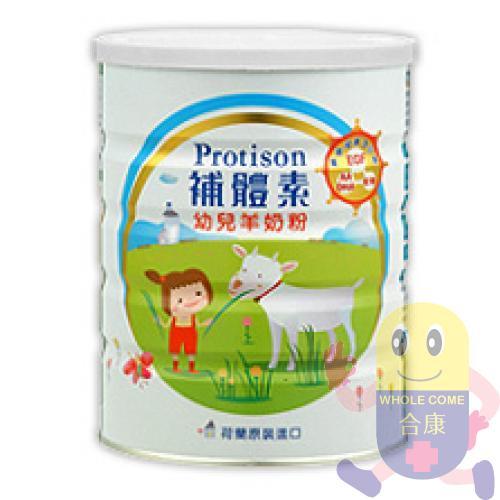 補體素幼兒羊奶粉 900g[買6送1]【合康連鎖藥局】