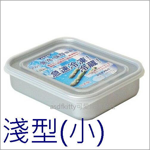 asdfkitty可愛家☆日本AKAO急速冷凍保鮮盒-淺型(小)-保留食物營養-也可快速解凍-日本正版商品