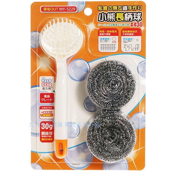 【九元生活百貨】皮久熊 小熊長柄球 #430不鏽鋼 鋼絲球 洗鍋刷