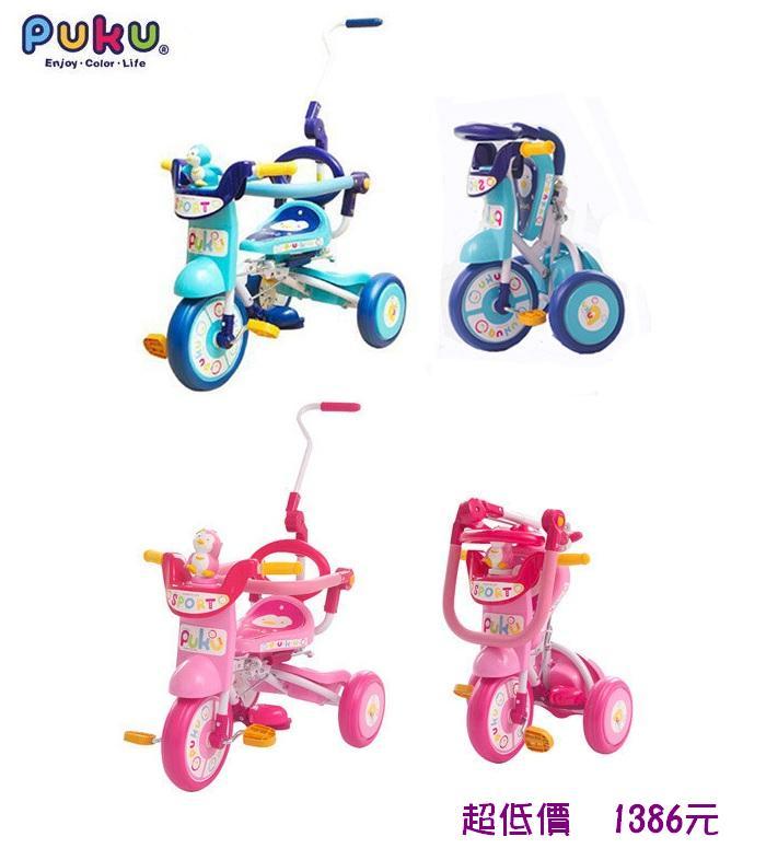 *美馨兒*藍色企鵝PUKU-豪華型摺疊式三輪車 (二色可挑)1386元