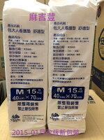 保潔墊 尿布墊 台灣製 紙尿褲 濕巾
