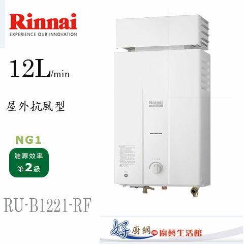 Rinnai-林內牌-原廠-RU-B1221RF-12公升屋外抗風型傳統熱水器