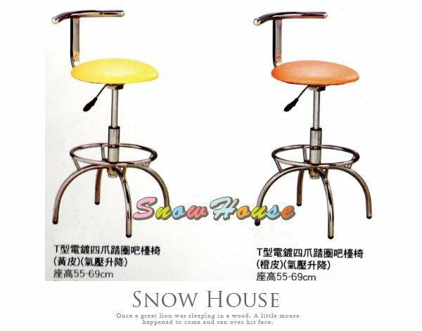 ╭☆雪之屋居家生活館☆╯547-05 T型電鍍四爪踏圈吧檯椅/櫃台椅/吧?椅/氣壓升降