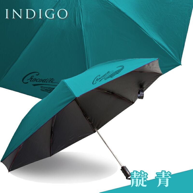反向自動折傘-靛青 久大傘業 反向傘 抗UV 超潑水 (10色可選)
