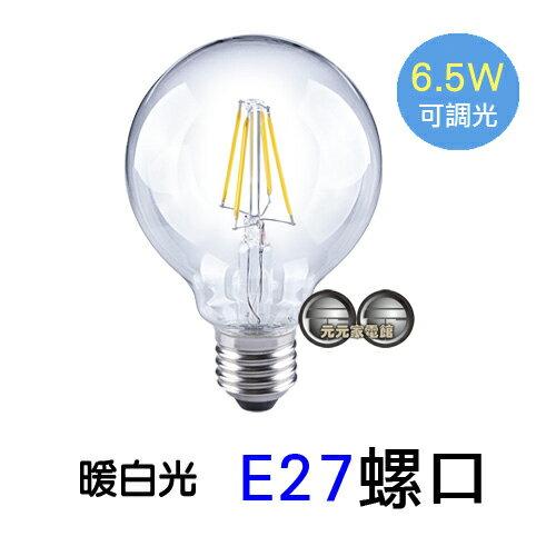 ★元元家電館★Luxtek樂施達6.5瓦E27燈座G80型(暖白光-可調光)單入G80-6.5W