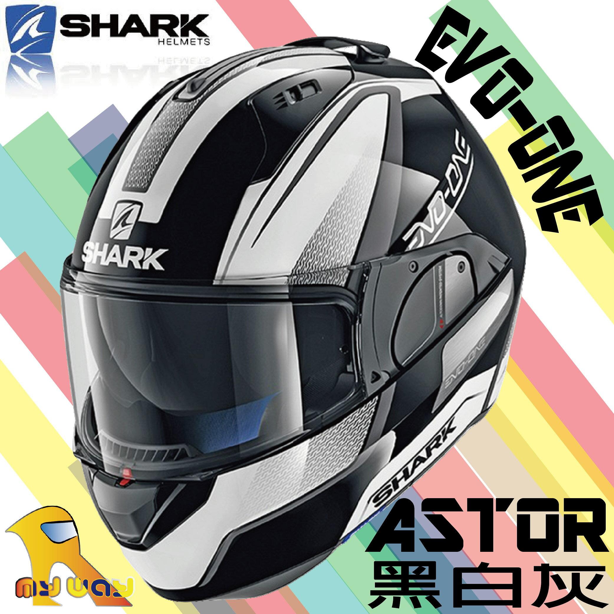 ~任我行騎士部品~SHARK EVO-ONE ASTOR 黑白灰 內藏鏡片 可樂帽 汽水帽 可掀式安全帽