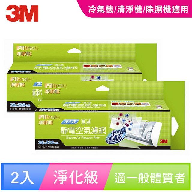 ★熱銷推薦★3M 淨呼吸靜電空氣濾網-淨化級捲筒式 (超值2入組) 0