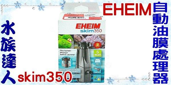 【水族達人】伊罕EHEIM《skim 350自動油膜處理器》油膜處理機/除油#預訂制