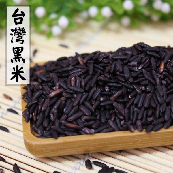 黑米 600克 台灣黑米 含花青素 真空包裝 健康雜糧【正心堂花茶行】