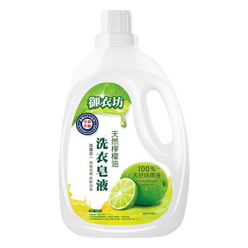 御衣坊 天然洗衣皂液(檸檬油2000ml / 瓶) [大買家] 2