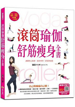 滾筒瑜伽舒筋瘦身全書:訓練核心肌群、強身塑型、舒筋伸展