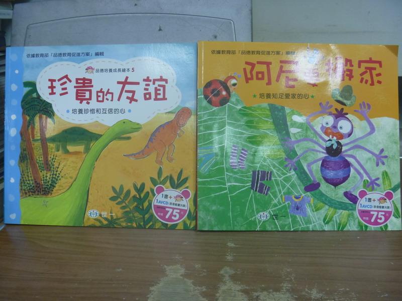 【書寶二手書T4/少年童書_ZAW】珍貴的友誼_阿尼要搬家_共2本合售_附1片光碟