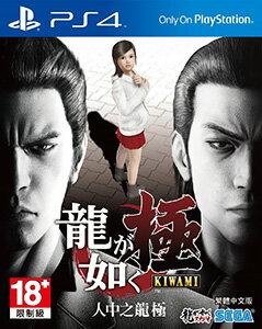 (現金價) PS4 人中之龍 極 中文版 best版 特價版