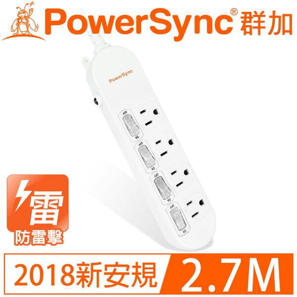 群加PowerSync【2018新安規款】防雷擊4開4插延長線2.7m(PWS-EEA4427)
