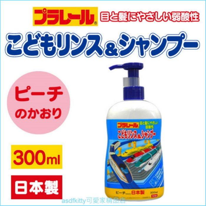 asdfkitty可愛家☆新幹線 弱酸性 洗髮精-300ML-日本製