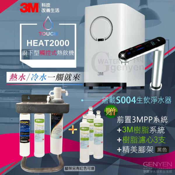 3MHEAT2000高效能櫥下飲水機加熱器(觸控龍頭)★搭3MS004生飲淨水器★加贈3M樹脂系統及樹脂濾芯