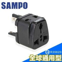 SAMPO 聲寶 《全球通用型》旅行萬用轉接頭 - EP-UF1C【AE11157】i-Style居家生活